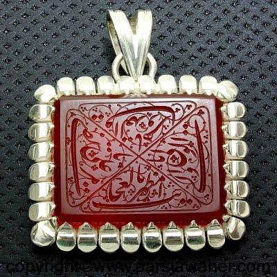 Engraved Aqeeq pendant 8499