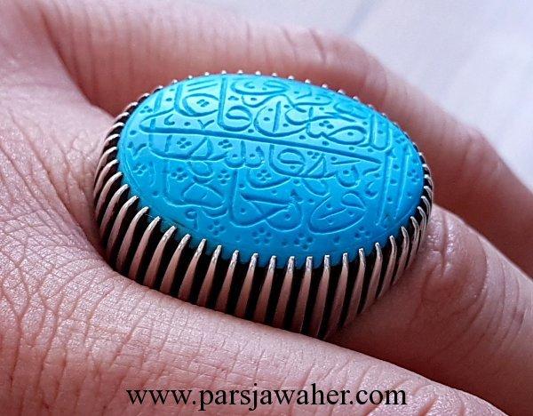 انگشتر فیروزه حضرت فاطمه 2586