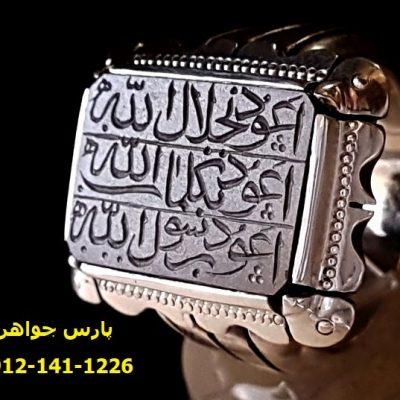 انگشتر خطی دعای هفت جلاله 8011