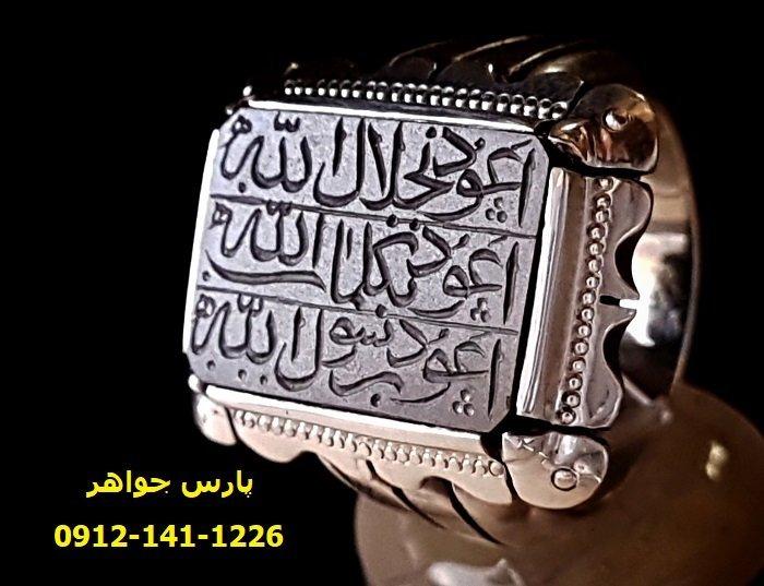 انگشتر خطی هفت جلاله 8011