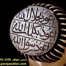 انگشتر حدید دعای هفت جلاله 8029