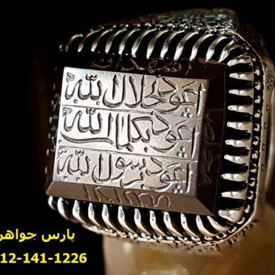 انگشتر قلم زنی دعای هفت جلاله 8213