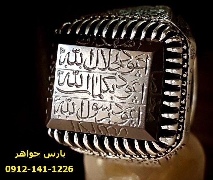 انگشتر حدید دعای هفت جلاله 82103