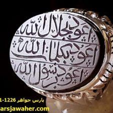 انگشتر حدید دعای هفت جلاله 8031