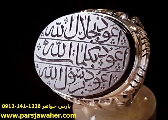 انگشتر نقره حدید دعای هفت جلاله 80031