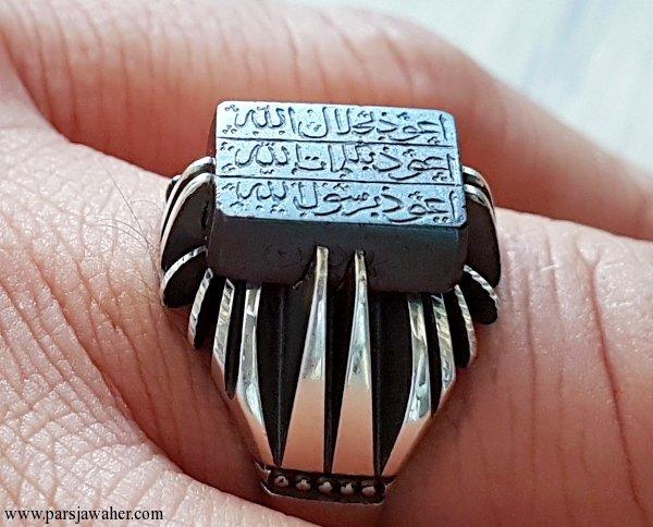 حدید صینی دعای هفت جلاله 2598