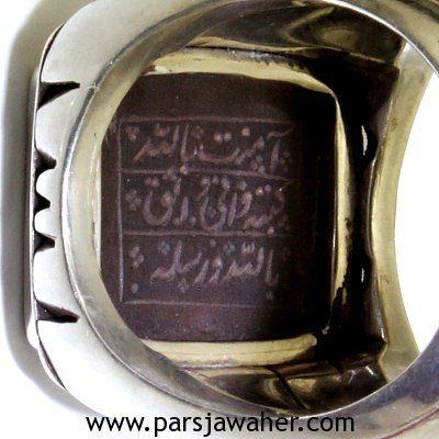 زیر نگین حدید صینی هفت جلاله 8522
