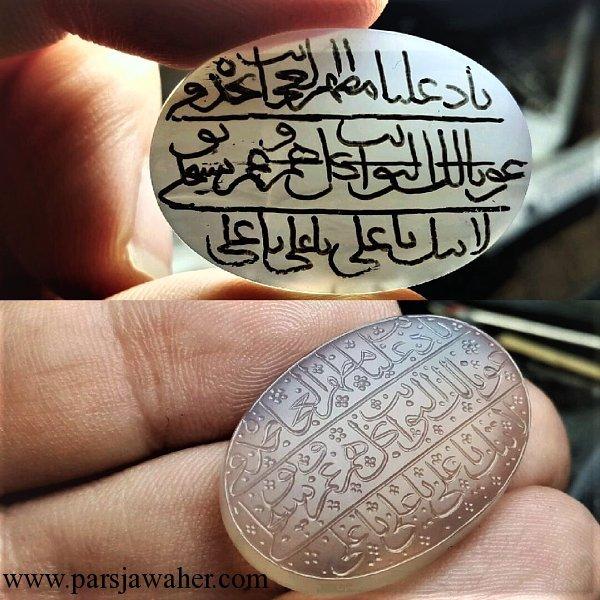 دعای ناد علی حکاکی شمشادی 8236