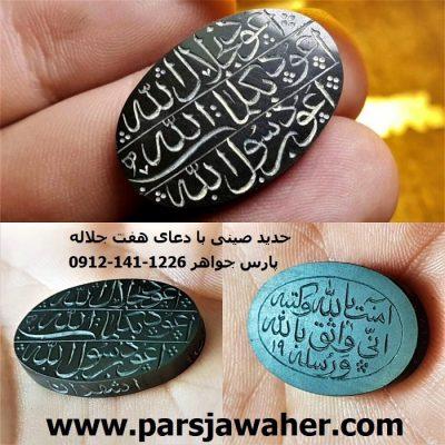 حدید حکاکی دست دعای هفت جلاله 8039