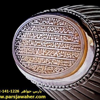 انگشتر مردانه فدیوم آیت الکرسی کوپال 8647