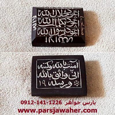 دعای هفت جلاله با حکاکی شمشادی 8213