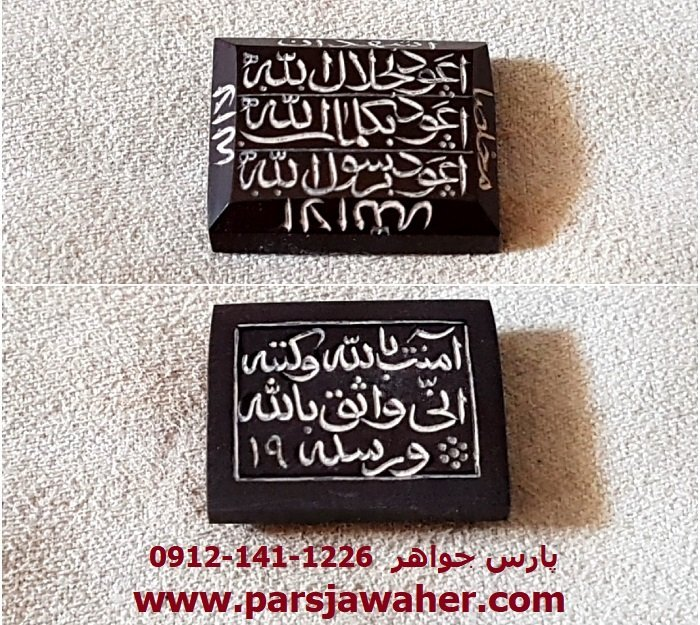 دعای هفت جلاله با حکاکی شمشادی 82103