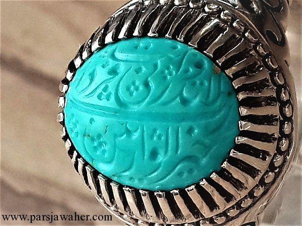 انگشتر فیروزه دعای رب لا تذرنی 8241
