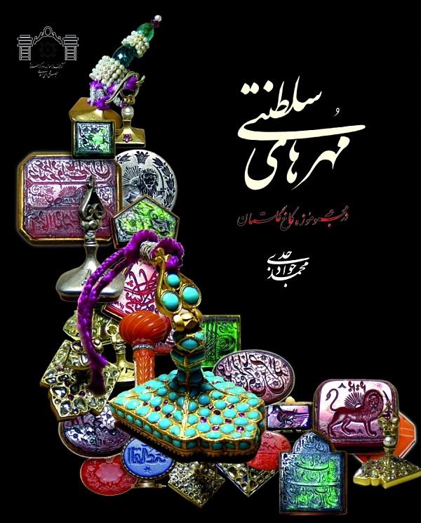 محمد جواد جدی مهرهای سلطنتی