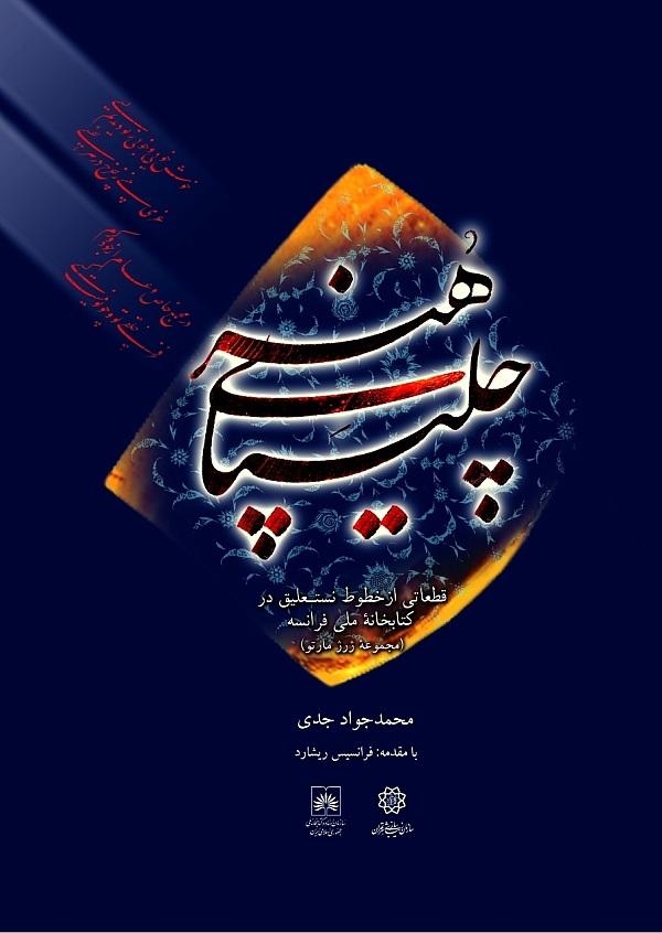 چلیپای هنر تالیف محمدجواد جدی