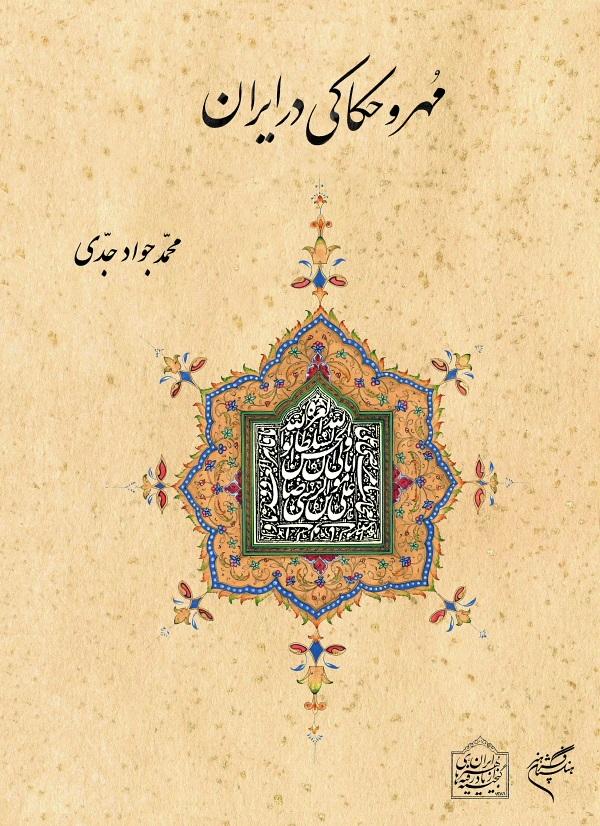 مهر و حکاکی در ایران محمد جواد جدی