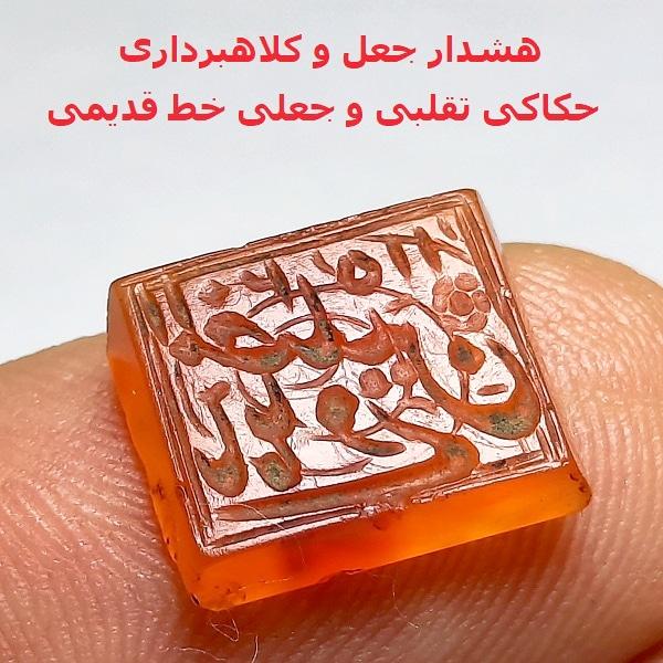 حکاکی جعلی منتسب به دوره قاجار f495.5