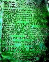 لوح زمرد باستانی