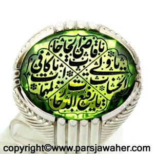 زبرجد خط محسن حیدری 2705