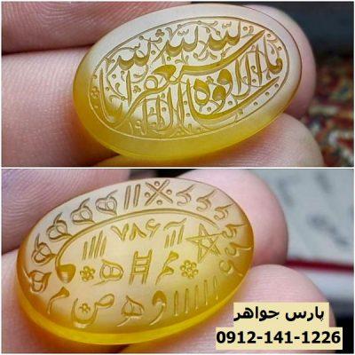 عقیق زرد یمنی شرف الشمس کبیر 7016