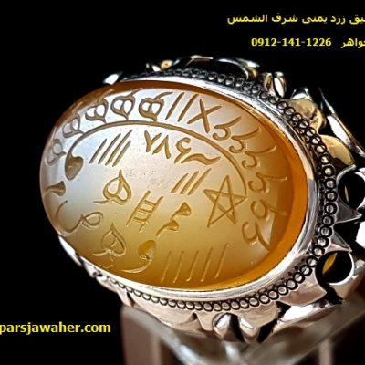 عقیق زرد یمنی شرف الشمس 200