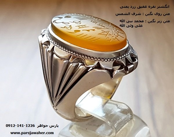 انگشتر نقره عقیق زرد شرف الشمس 200