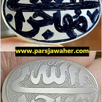 shemshadi-koupal-engraved-white agate-8652
