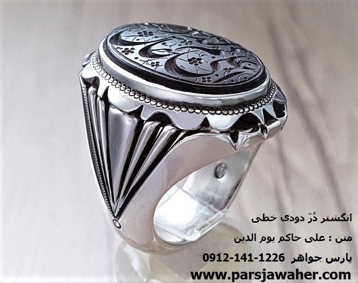 انگشتر مردانه نقره دُرّ دودی 2577