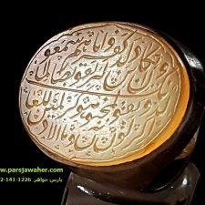 عقیق زرد یمنی قاجار 127