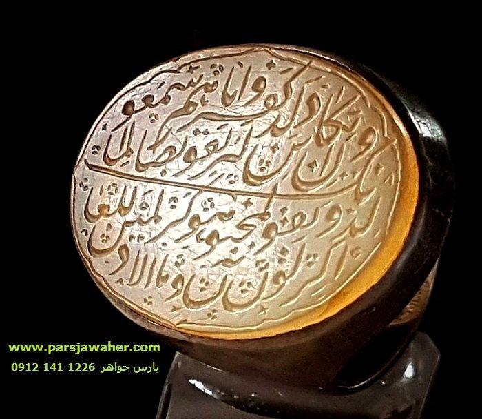 عقیق زرد یمنی حکاکی قاجار 2352