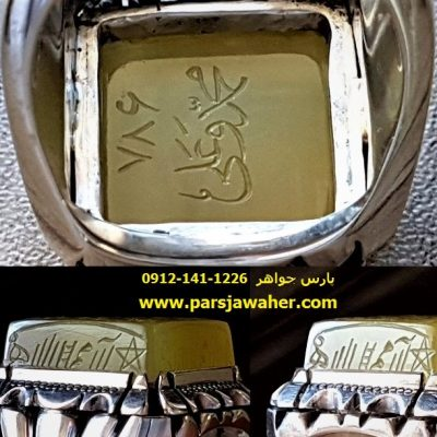 عقیق زرد یمنی شرف الشمس 125