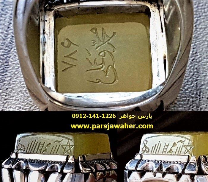 عقیق زرد یمنی شرف الشمس 2573