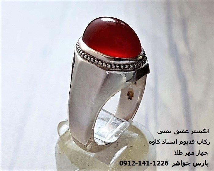 انگشتر فدیوم کاوه عقیق یمنی 115