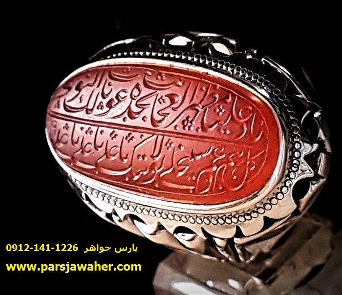 عقیق یمنی حکاکی شمشادی 917