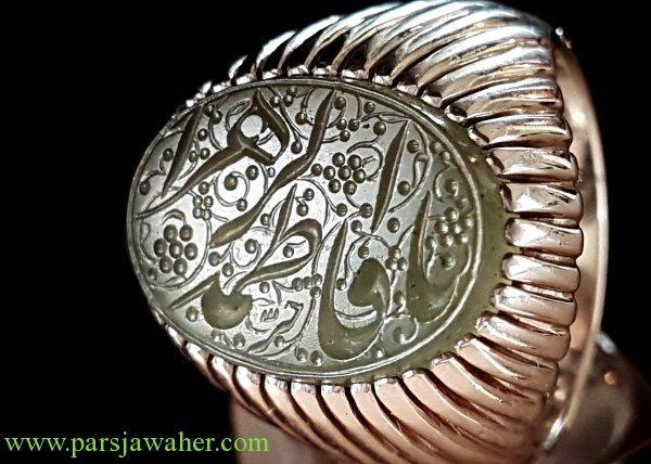 یشم یمنی حکاکی رضا قربانی حر 2640